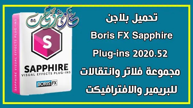 تحميل بلاجن Boris FX Sapphire Plug-ins 2020.52 Free download نسخة كاملة مجانا