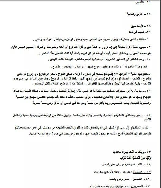 امتحان شامل بنظام البوكليت في مادة اللغة العربية للصف الثالث الثانوي +الاجابة النموذجية 21