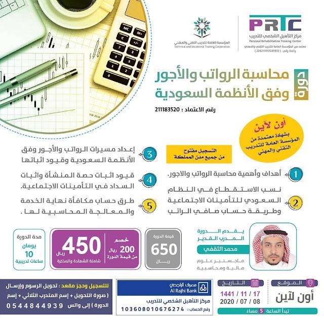 دورة محاسبة الرواتب والأجور وفق الأنظمة السعودية - أونلاين