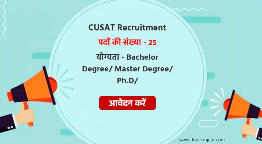 CUSAT Faculty Recruitment 2021 - 25 Professor, Assistant Professor, Associate Professor Posts