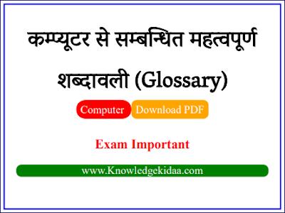 कम्प्यूटर से सम्बन्धित महत्वपूर्ण शब्दावली (Glossary) | PDF Download | Question and Answer |