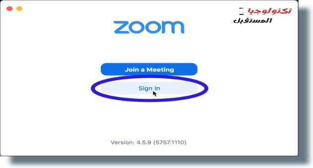 كيفية إنشاء ودخول الحساب على تطبيق زوم (Zoom)