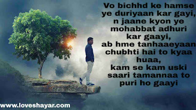 Sad Love Shayari,Love Shayar