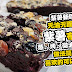 紫薯新吃法,无油无面粉的紫薯布朗尼,蒸、烤、微波炉都能做,做法简单,喜欢的可以学起来!