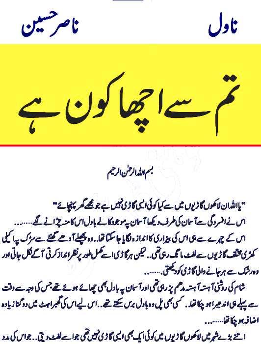 Nasir Hussain Urdu Novels