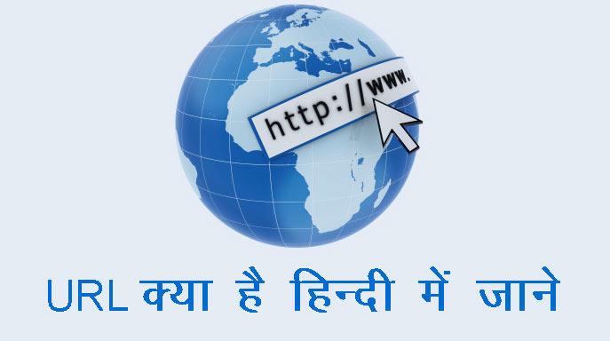 URL Full Form in Hindi - यूआरएल क्या है?