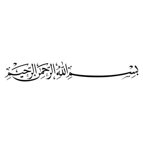 kaligrafi bismillah simple