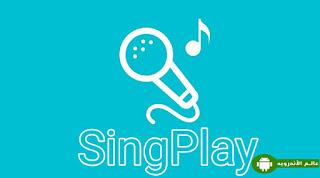 فصل صوت المغني عن الموسيقى