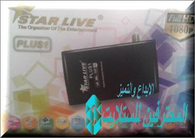 احدث سوفت وير STAR LIVE PLUS1 V8  وعلاج مشاكل سيرفر مجانى