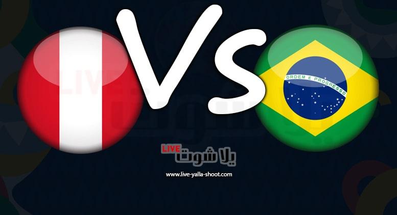 البرازيل والبيرو