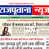 Rajputana News daily epaper 25 August 2020 Newspaper