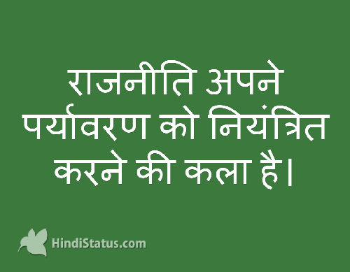 Politics is The Art of Controlling Your Environment - HindiStatus