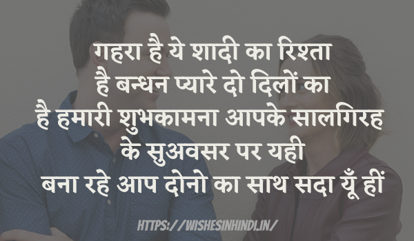 Top Happy Marriage Anniversary Wishes In Hindi For Parents