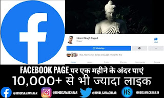 how to increase facebook likes, likes for facebook, free facebook likes, how to get 1000 likes on facebook page, how to like a page on facebook, how to increase facebook page likes, facebook page auto liker, like page, facebook page like, increase facebook likes,