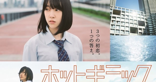 Download Hot Gimmick Girl Meets Boy Japanese Movie
