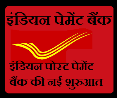 Indian Post Payment Bank's New Beginnings