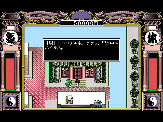 578217-jan-jaka-jan-fm-towns-screenshot-near-the-main-mahjong-parlor.png