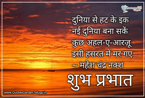 Good-morning-inspirational-quotes-shayari-images