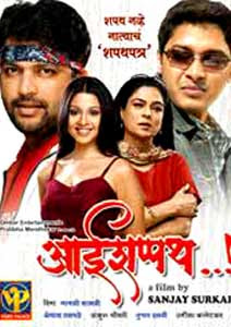 aai shapath marathi movie mp3 songs free download - Download