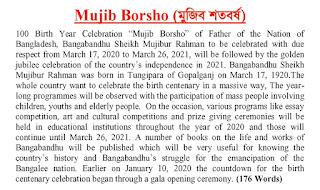 Mujib Borsho Paragraph | মুজিব শতবর্ষ প্যারাগ্রাফ