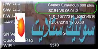 حصرى سوفت وير CEMEX ELMENOUF1 888 plus