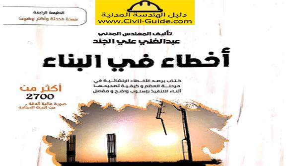 كتاب أخطاء في البناء pdf كامل للمهندس عبد الغني الجند