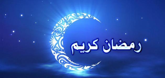 شهر رمضان شهر الإحسان.. ماهو رمضان بالنسبة للمسلمين ؟