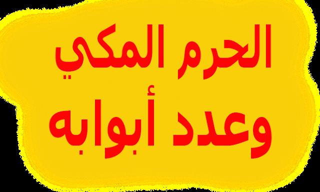 أشهر أبواب الحرم المكي بعد التوسعة الأخيرة وأسماؤها