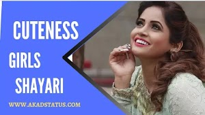 Top 20 Best Cuteness status for girls | Cuteness shayari