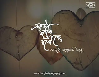 The Best Bangla Typography design online.  See more ideas about Typography, Hand lettering logo