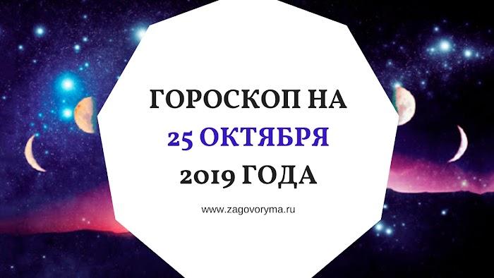ГОРОСКОП НА 25 ОКТЯБРЯ 2019 ГОДА