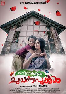 Sahyadriyile Chuvanna Pookkal Malayalam movie, mallurelease