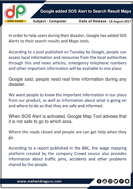 DP | Google Added Sos Alert To Search Result Maps | 18 - 08 - 17