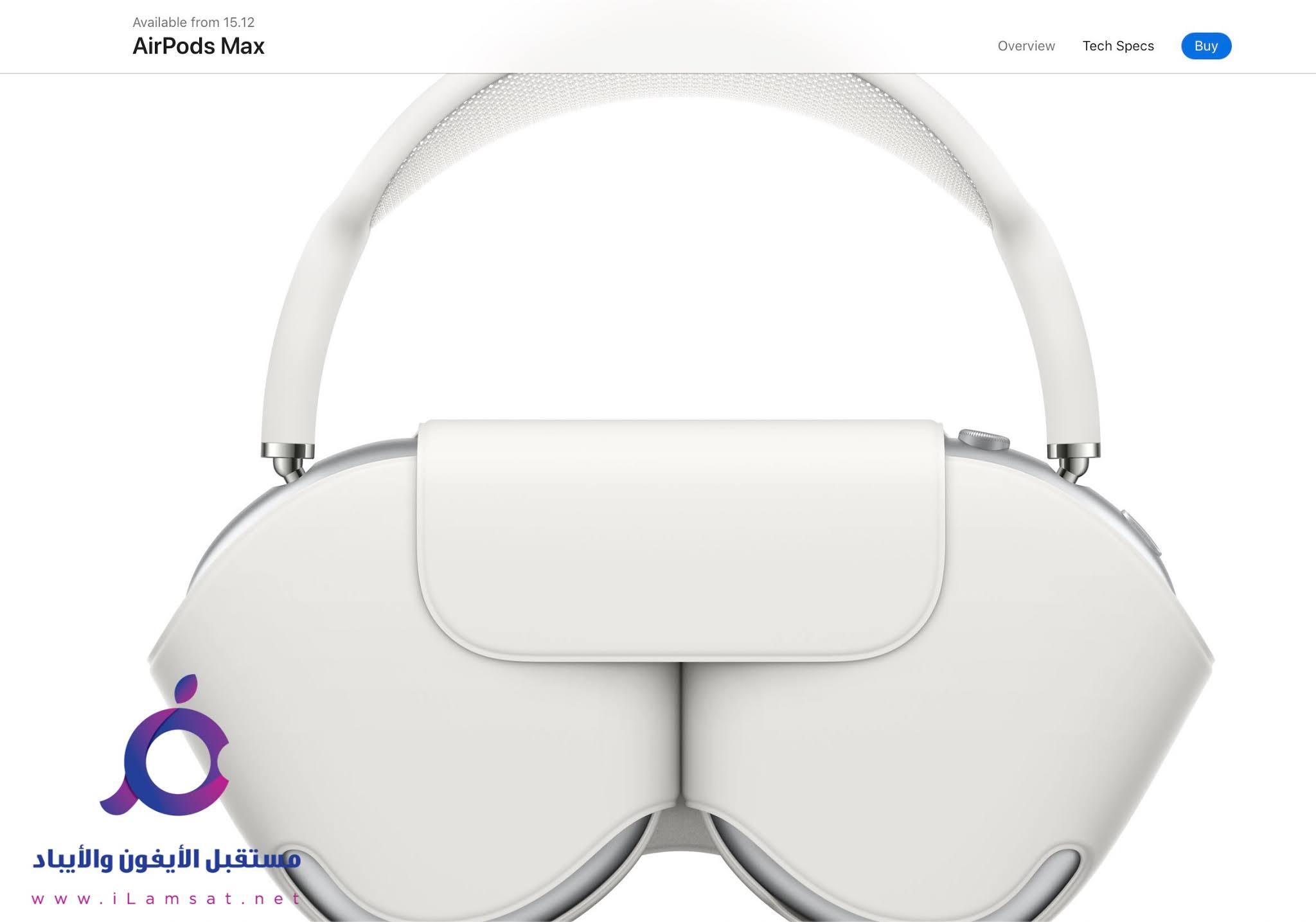 ماهو شكل حقيبة ساعة Apple الجديدة AirPods Max  ؟