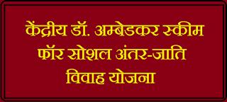 Dr.-Ambedkar-Scheme-for-Social-Integration-through-Inter-Caste-Marriage-Scheme-2019