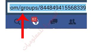رابط الصفحة الشخصية في الفيس بوك