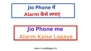Jio Phone me Alarm Kaise Lagaye in Hindi