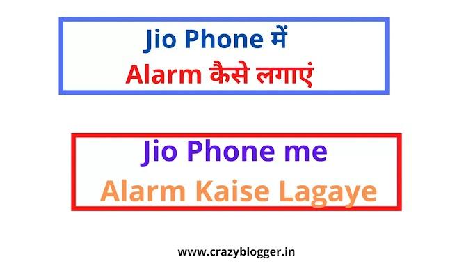Jio Phone me Alarm Kaise Lagaye in Hindi