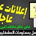 إعلانات عمل جد عاجلة لمختلف الوظائف بقطر