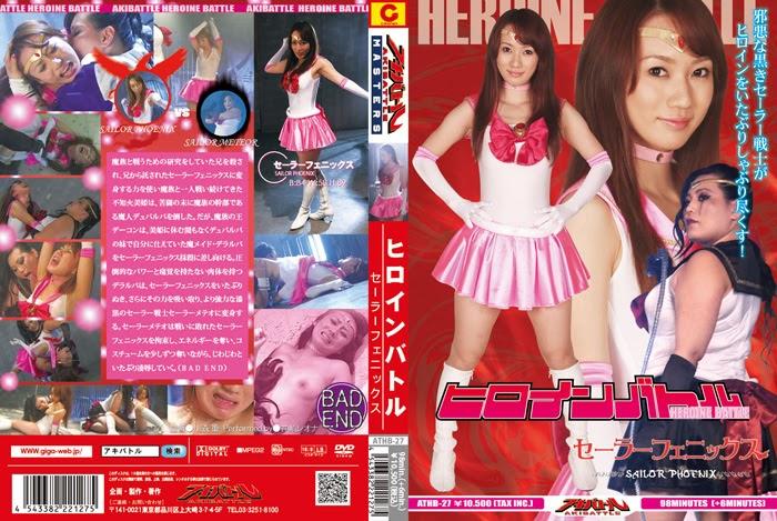 ATHB-27 Heroine Batttle Sailor Phoenix