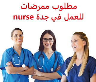 وظائف السعودية مطلوب ممرضات للعمل في جدة nurse