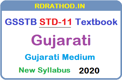 GSSTB Textbook STD 11 Gujarati - Gujarati Medium PDF