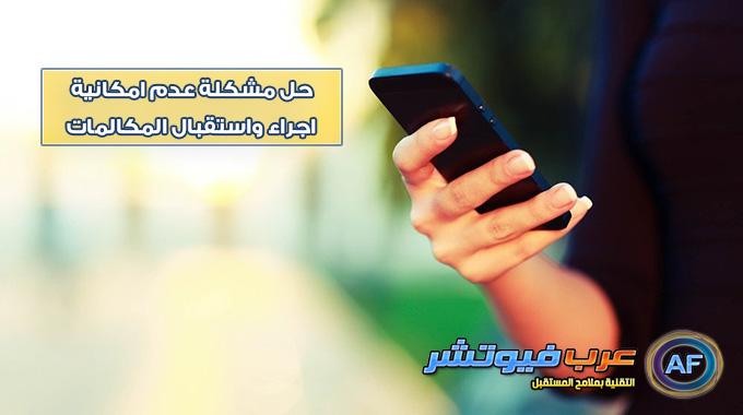 هاتفك لا يقوم بإجراء أو استقبال المكالمات ؟ إليك 9 طرق لإصلاح المشكلة