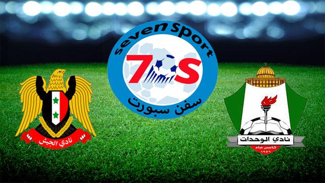 موعدنا مع  مباراة الجيش السوري والوحدات بتاريخ 16/04/2019 كأس الإتحاد الآسيوي