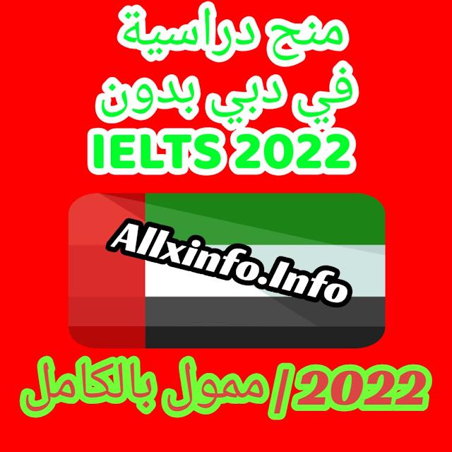 منح دراسية في دبي بدون IELTS 2021   ممول