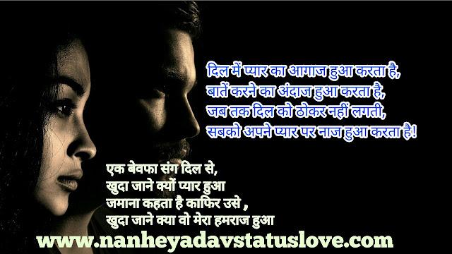 Pyar ki Dard Bhari Shayari images,2 Line Dard Shayari..- nanhe yadav