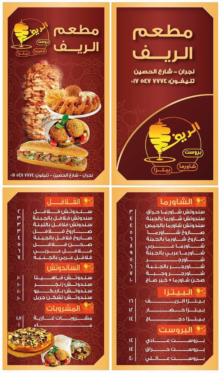 منيو وفروع وأرقام دليفري توصيل مطعم الريف العربى 2020