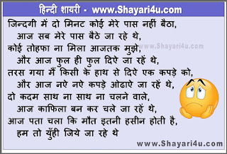 जिन्दगी में  -True Life Shayari in Hindi