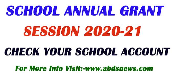 सत्र 2020-21 के लिए सभी स्कूलों को शाला अनुदान की राशि  जारी किया गया -  आपके स्कूल में कितनी राशि आया देखें