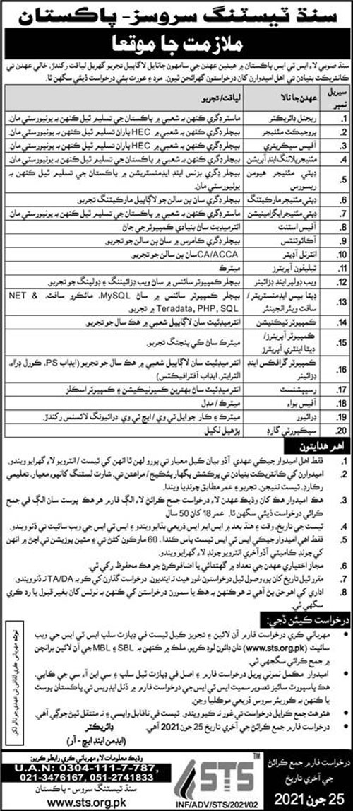 Sindh Testing Service STS Pakistan Sindh Jobs 2021 For Computer Operator, Software Engineer, Accountants, Deputy Manager Marketing & more
